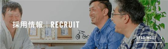 採用情報|RECRUIT
