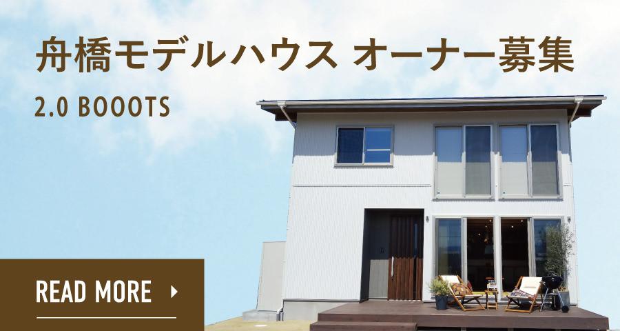 舟橋モデルハウス販売