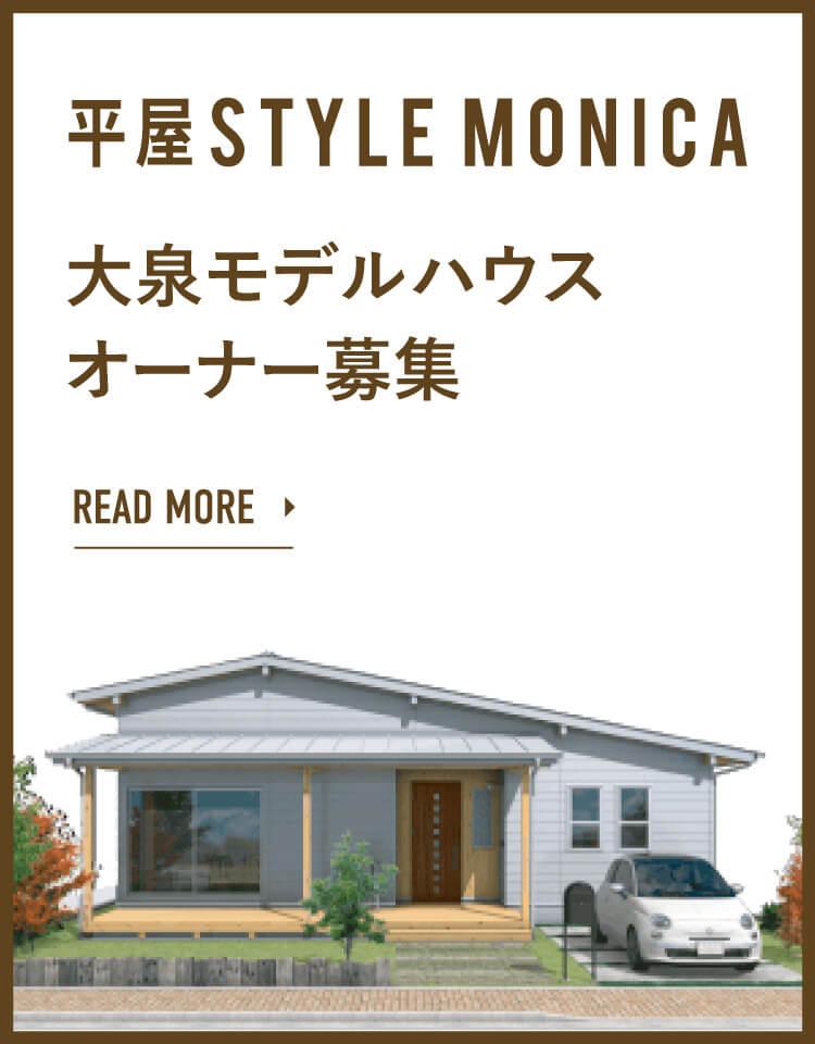 モニカモデルハウス販売