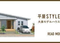大泉モデルハウス