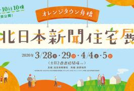 北日本新聞住宅展